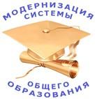 Модернизация системы общего образования